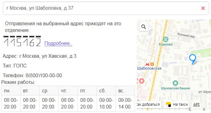 Почта России индекс по адресу